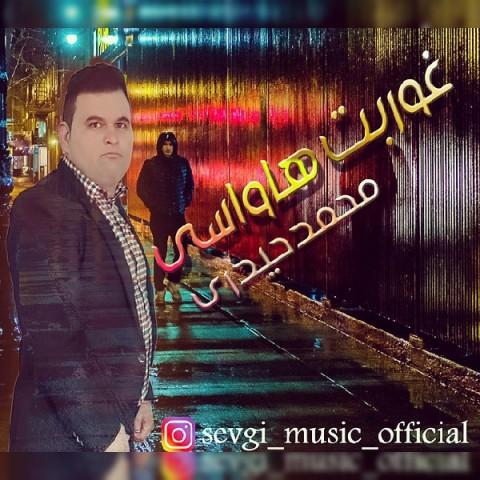 دانلود آهنگ جدید محمد حیدری غوربت هاواسی