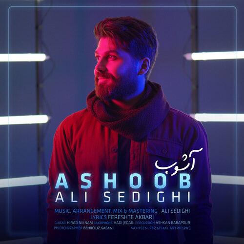 دانلود آهنگ جدید علی صدیقی آشوب
