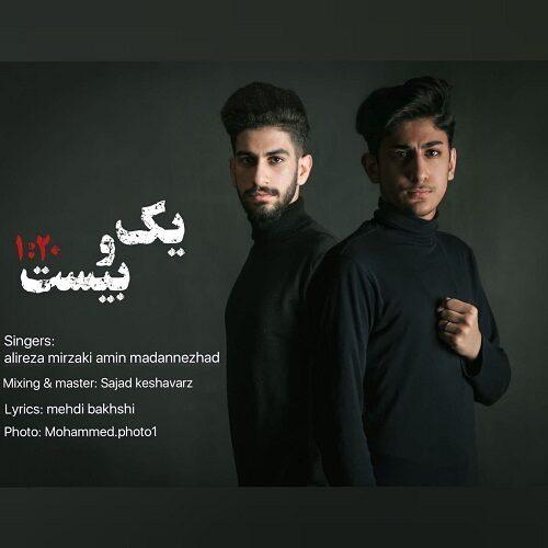 دانلود آهنگ جدید علیرضا میرزکی و امین معدن نژاد یک و بیست