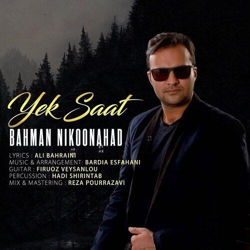دانلود آهنگ جدید بهمن نیکونهاد یک ساعت