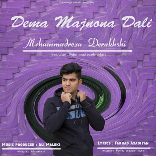 دانلود آهنگ جدید محمد رضا درخشی دمه مجنونه دلی