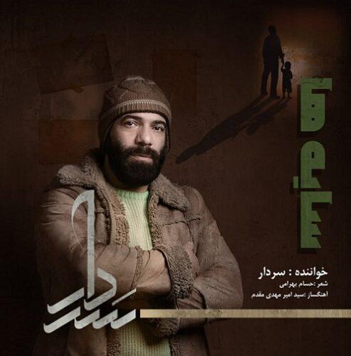 دانلود آهنگ جدید سردار سایه ها