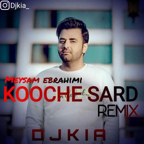 دانلود آهنگ جدید میثم ابراهیمی کوچه سرد (ریمیکس)