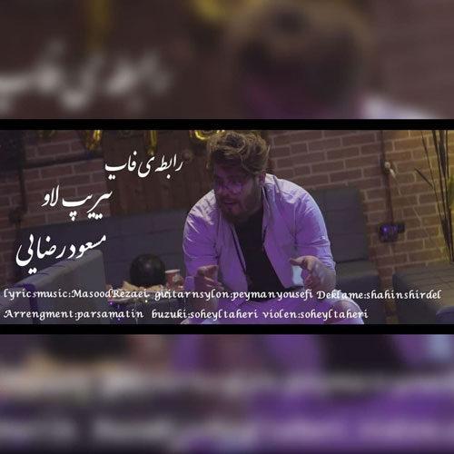 دانلود آهنگ جدید مسعود رضایی رابطه ی فاب تیریپ لاو