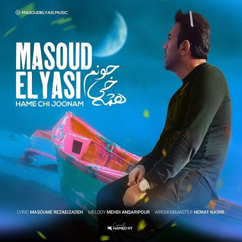 دانلود آهنگ جدید مسعود الیاسی همه چی جونم