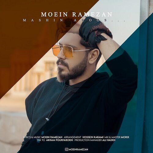 دانلود آهنگ جدید معین رمضان ماشین عروس