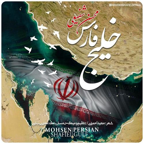 دانلود آهنگ جدید محسن شفیعی خلیج فارس