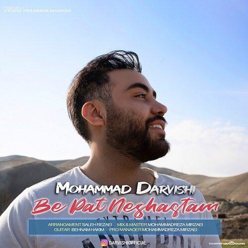 دانلود آهنگ جدید محمد درویشی به پات نشستم