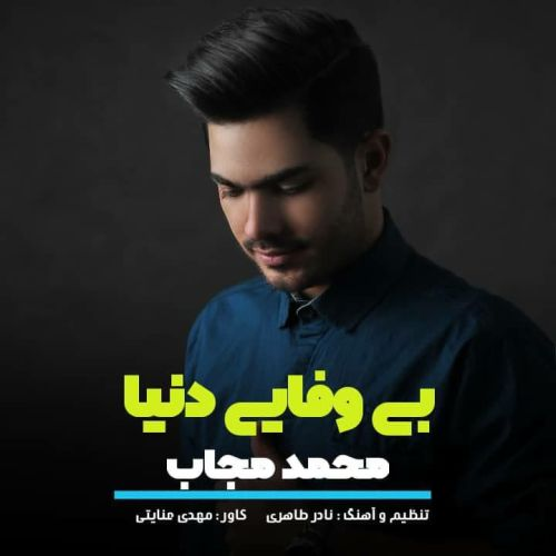 دانلود آهنگ جدید محمد مجاب بی وفایی دنیا