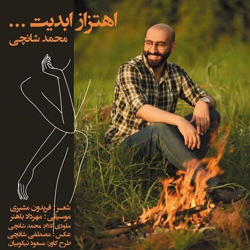 دانلود آهنگ جدید محمد شانچی اهتزاز ابدیت