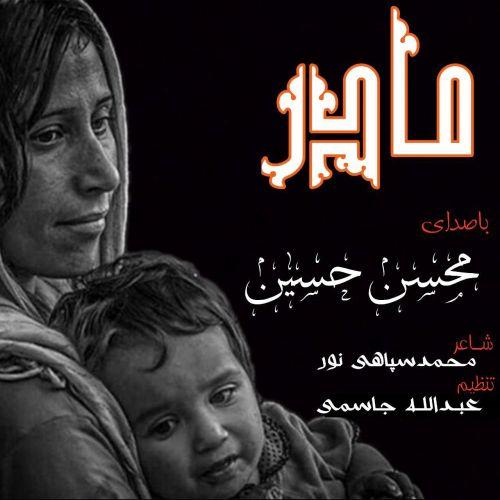 دانلود آهنگ جدید محسن حسین مادر