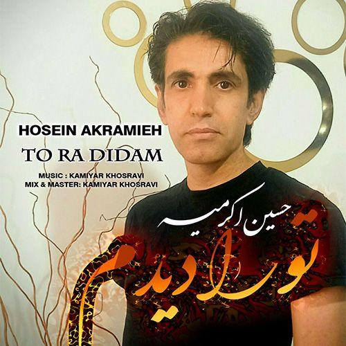 دانلود آهنگ جدید حسین اکرمیه تو را دیدم