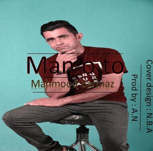 دانلود آهنگ جدید محمود برمز منو تو