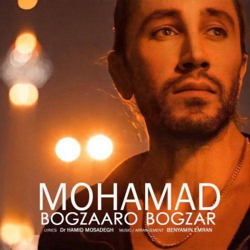 دانلود آهنگ جدید محمد محبیان بگذاروبگذر