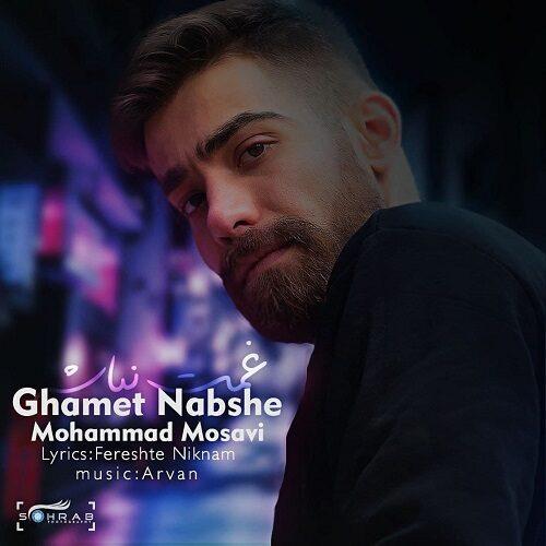 دانلود آهنگ جدید محمد موسوی غمت نباشه