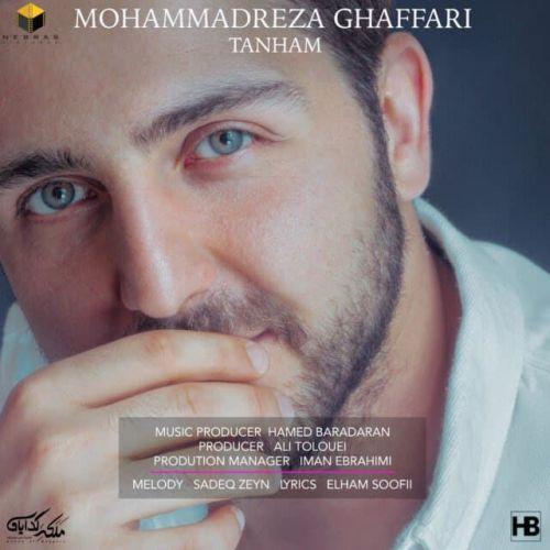 دانلود آهنگ جدید محمدرضا غفاری تنهام
