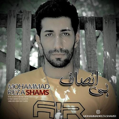 دانلود آهنگ جدید محمدرضا شمس بی انصاف
