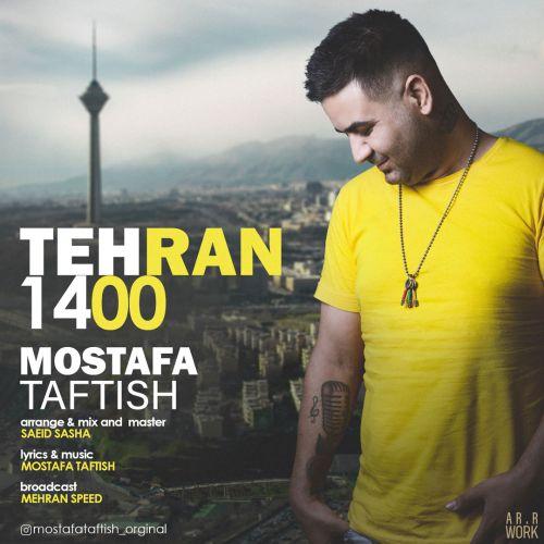 دانلود آهنگ جدید مصطفی تفتیش تهران ۱۴۰۰