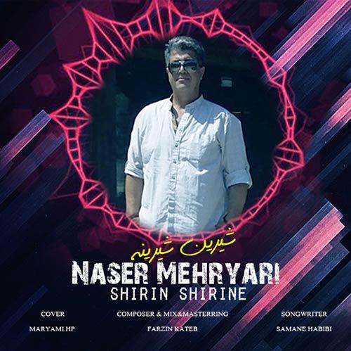 دانلود آهنگ جدید ناصر مهریاری شیرین شیرینه