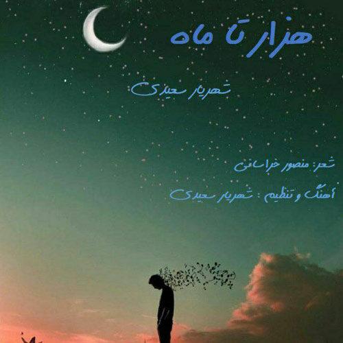 دانلود آهنگ جدید شهریار سعیدی هزار تا ماه