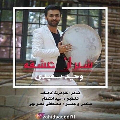 دانلود آهنگ جدید وحید سعیدی شیرازُ عشقه