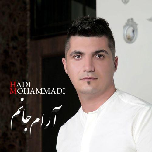 دانلود آهنگ جدید هادی محمدی آرام جانم
