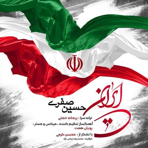 دانلود آهنگ جدید حسین صفری ایران