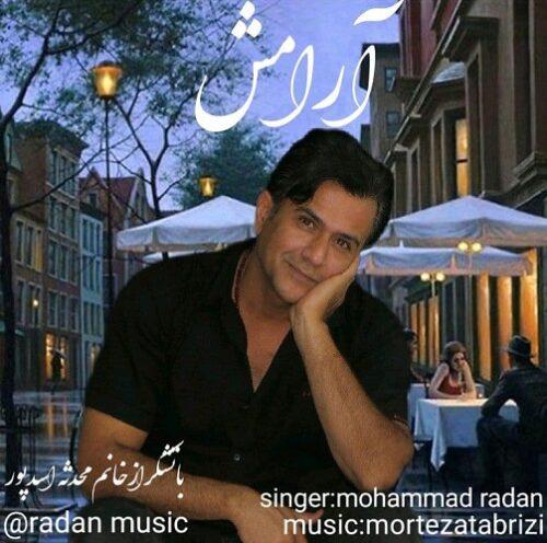 دانلود آهنگ جدید محمد رادان آرامش