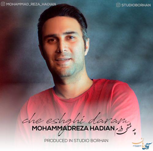 دانلود آهنگ جدید محمدرضا هادیان چه عشقی دارم