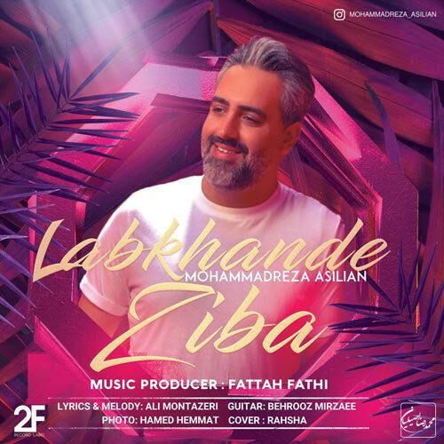 دانلود آهنگ جدید محمدرضا اصیلیان لبخند زیبا