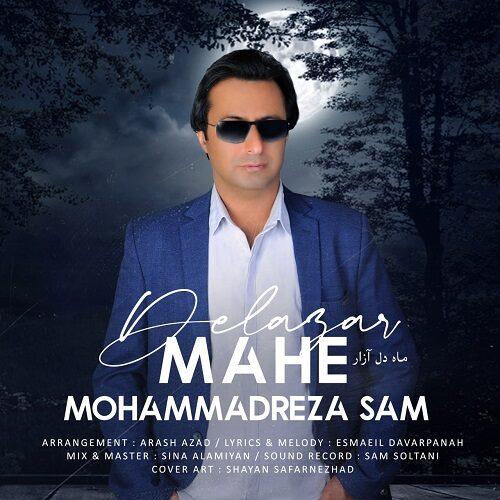 دانلود آهنگ جدید محمدرضا سام ماه دل آزار