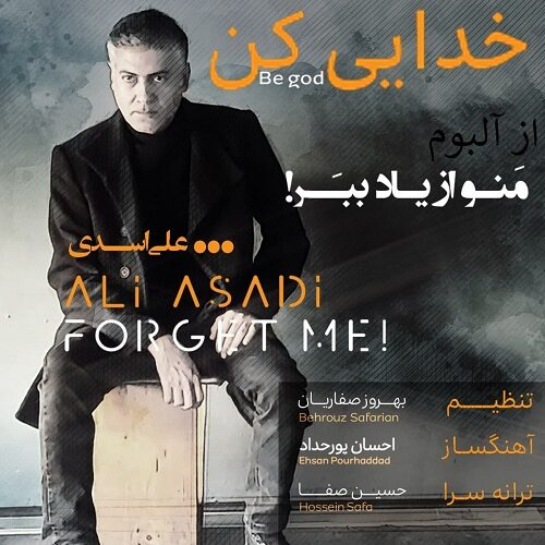 دانلود آهنگ جدید علی اسدی خدایی کن