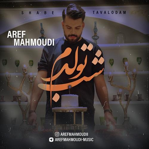 دانلود آهنگ جدید عارف محمودی شب تولدم