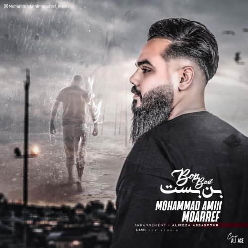 دانلود آهنگ جدید محمد امین معرف بن بست