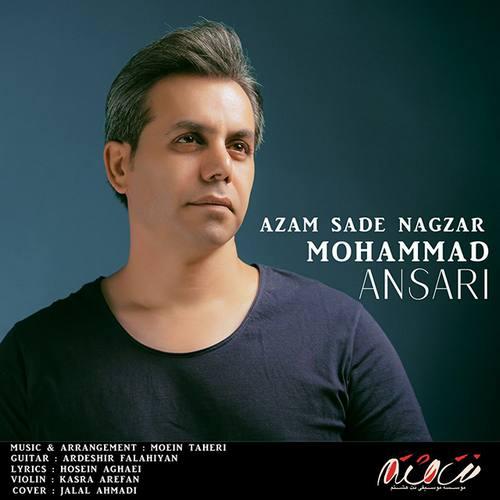 دانلود آهنگ جدید محمد انصاری ازم ساده نگذر