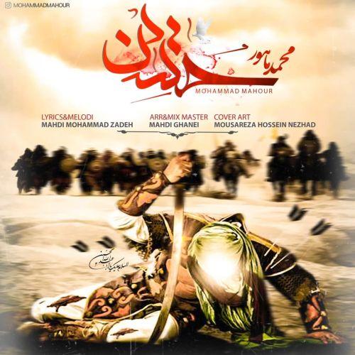 دانلود آهنگ جدید محمد ماهور حسین