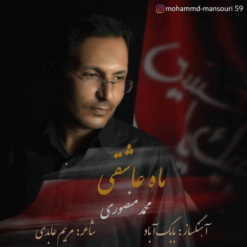 دانلود آهنگ جدید محمد منصوری ماه عاشقی