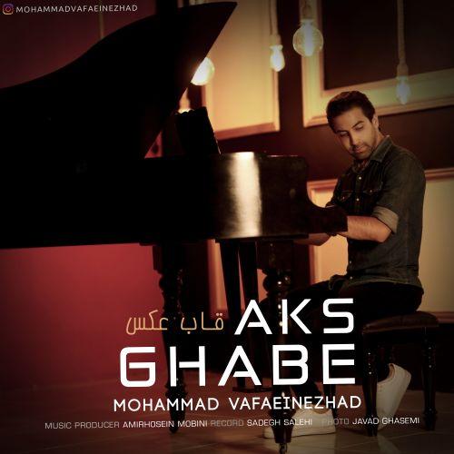 دانلود آهنگ جدید محمدوفایی نژاد قاب عکس