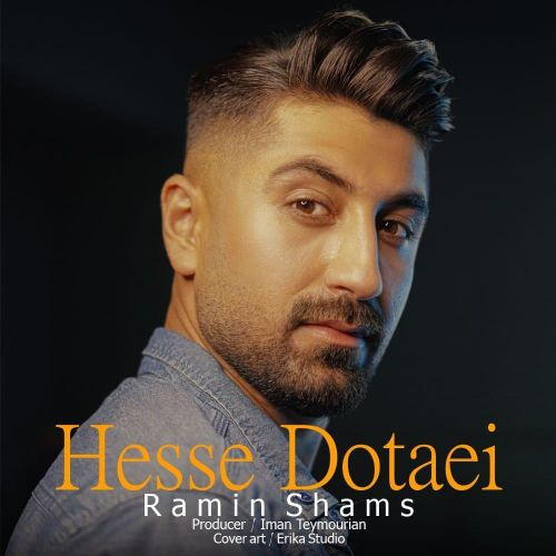 دانلود آهنگ جدید رامین شمس حس دوتایی