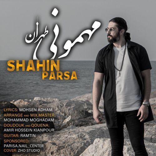 دانلود آهنگ جدید شاهین پارسا مهمونی طهران