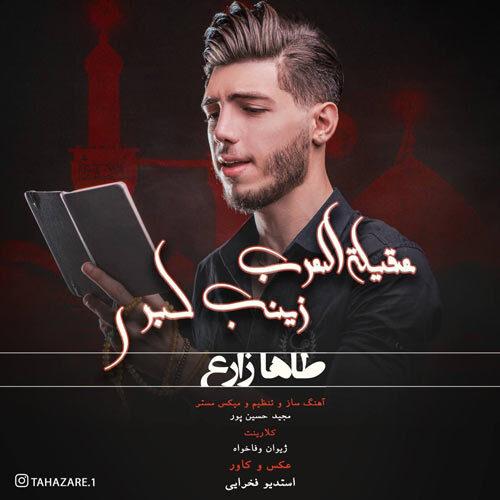 دانلود آهنگ جدید طاها زارع عقیله العرب زینب کبری
