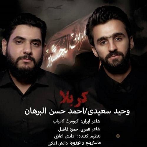 دانلود آهنگ جدید وحید سعیدی و احمد حسن البرهان کربلا