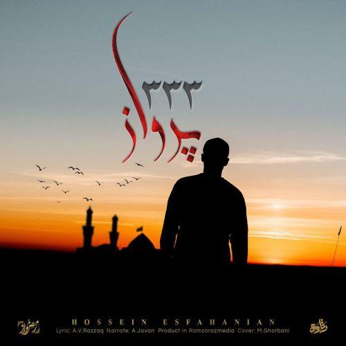 دانلود آهنگ جدید حسین اصفهانیان پرواز ۳۳۳