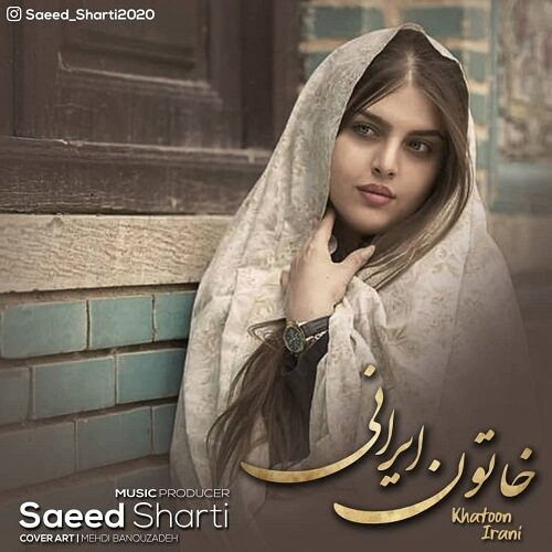 دانلود آهنگ جدید سعید شرطی خاتون ایرانی