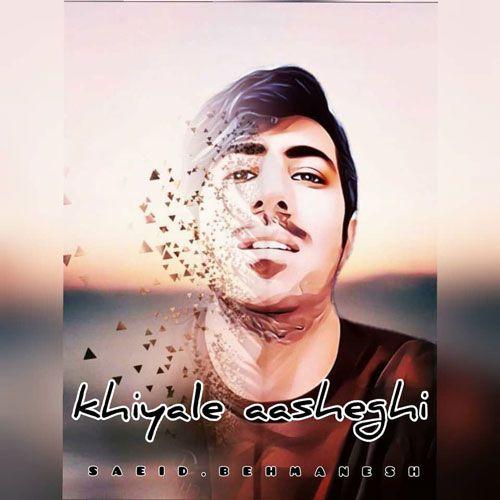 دانلود آهنگ جدید سعید بهمنش خیال عاشقی