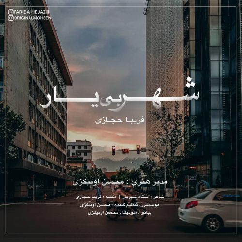 دانلود آهنگ جدید فریبا حجازی شهر بی یار ( دکلمه )