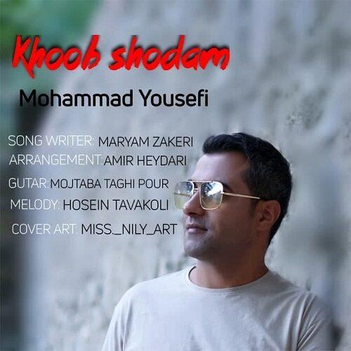دانلود آهنگ جدید محمد یوسفی خوب شدم